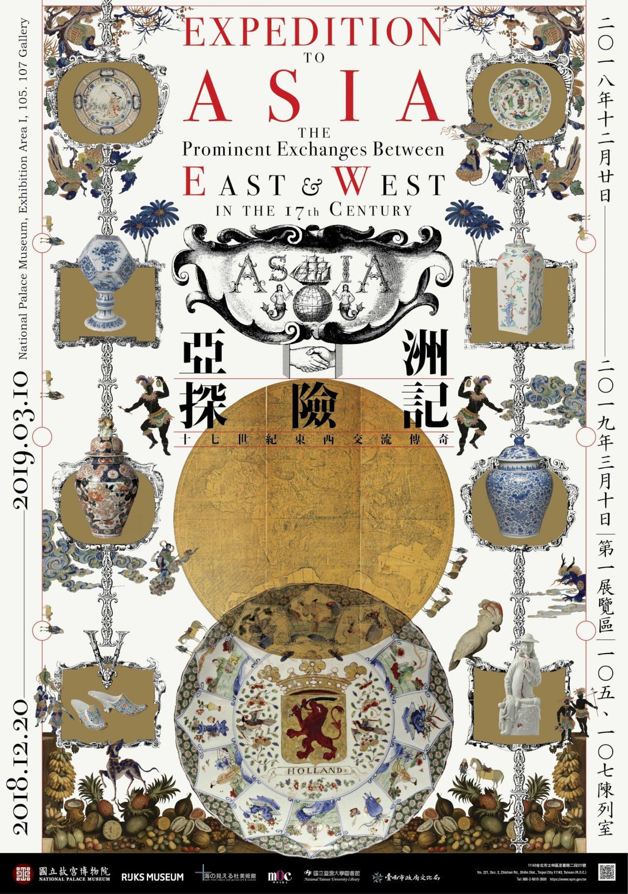 아시아 탐험기 - 17세기 동서 교류 전기